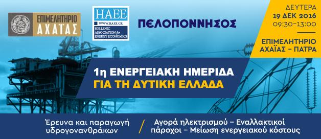 1η Ενεργειακή Ημερίδα για τη Δυτική Ελλάδα